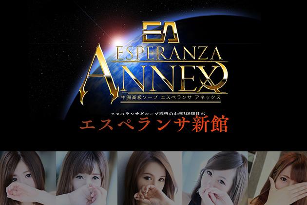 Esperanza Annex