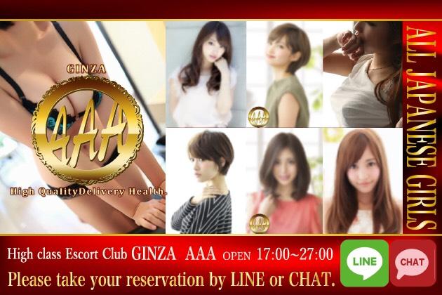 GINZA-AAA