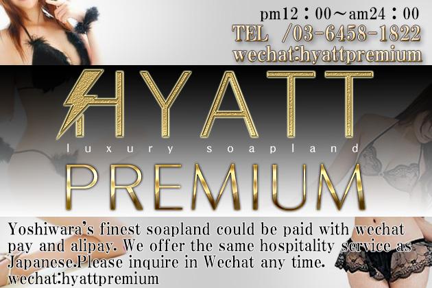 HYATT PREMIUM