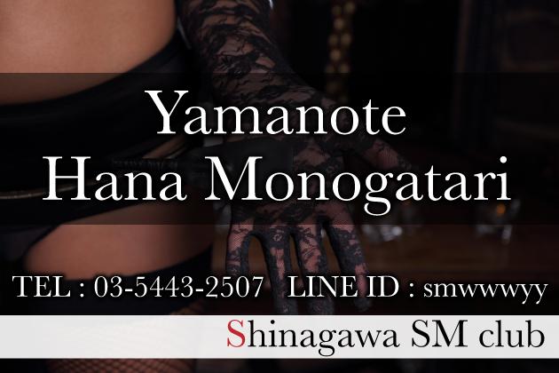 Yamanote Hana Monogatari