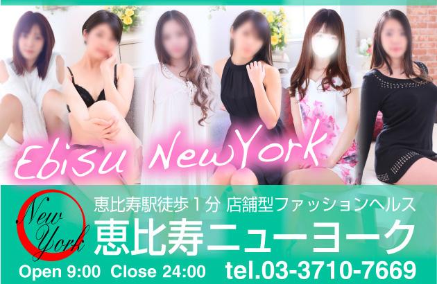 Ebisu New York