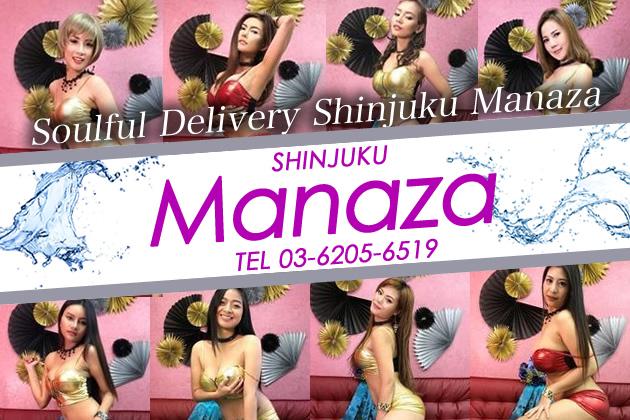Manaza Shinjuku