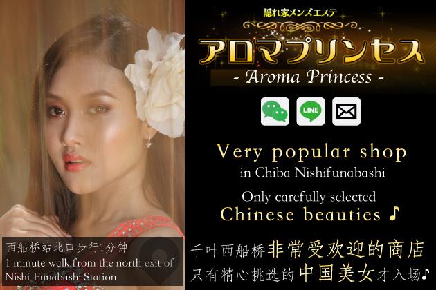 Aroma Princess