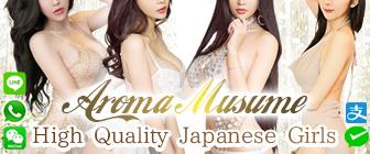 Aroma Musume