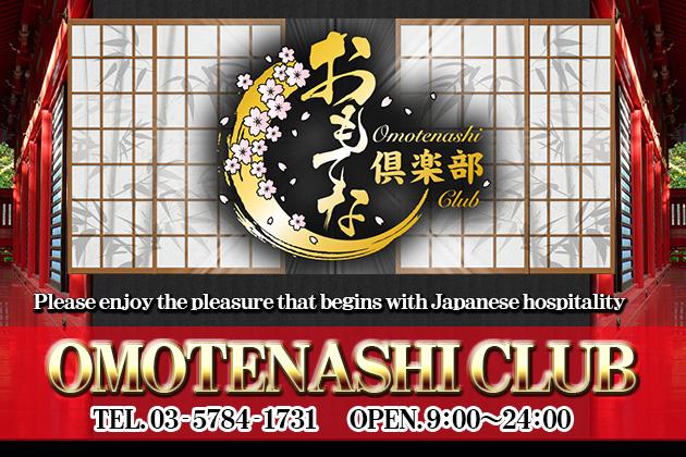 OMOTENASHI CLUB